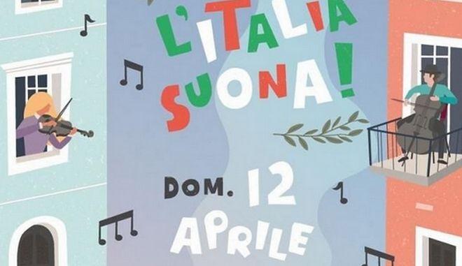 """Ιταλία: Το """"ευχαριστώ"""" στο υγειονομικό προσωπικό από τη φιλαρμονική της Σκάλας του Μιλάνου"""
