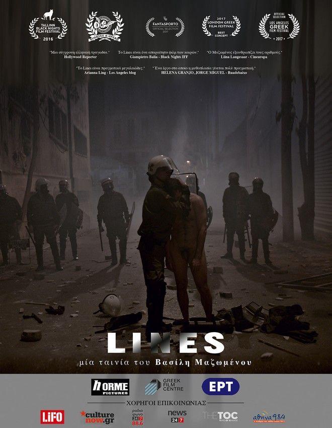 'Lines': Η νέα ταινία του Β. Μαζωμένου για τις αυτοκτονίες στα χρόνια της κρίσης