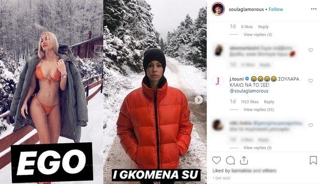 Το σχόλιο της Ιωάννας Τούνη κάτω από τη χιουμοριστική φωτογραφία της Soula Glamorous