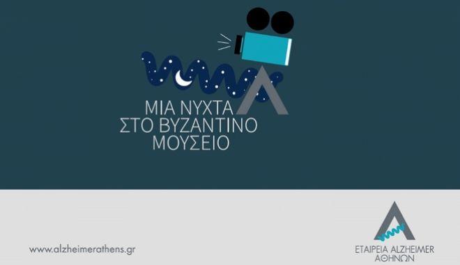 Μια νύχτα στο Βυζαντινό Μουσείο για την ενίσχυση του έργου της εταιρείας Alzheimer Αθηνών