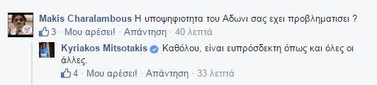 ΝΔ: Και ο Άδωνις Γεωργιάδης κατέθεσε κυριολεκτικά τρέχοντας υποψηφιότητα