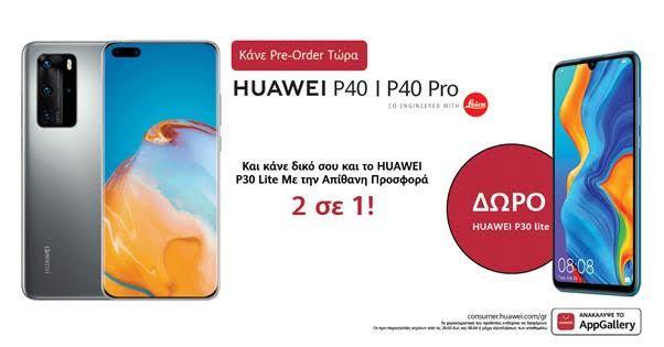 Huawei: Εκπλήξεις, δώρα και προσφορές κάθε προπαραγγελία της σειράς P40