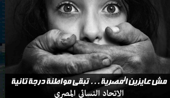 Αίγυπτος: Τεστ παρθενίας στις διαδηλώτριες