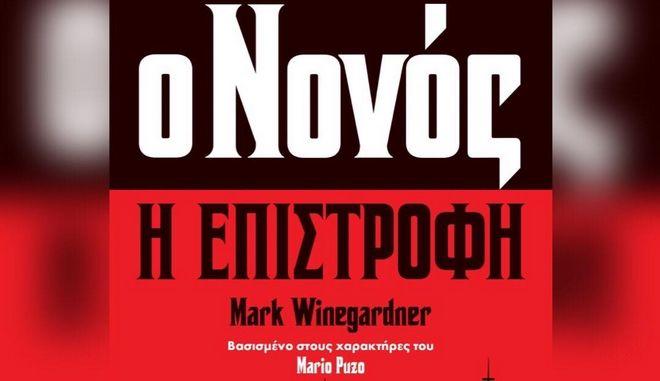 """Διαγωνισμός Instagram του News 24/7: Κερδίστε το βιβλίο """"Ο Νονός: η επιστροφή"""" του Μαρκ Γουάινγκαρντνερ"""