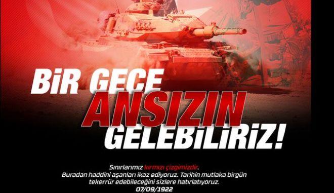 """Τούρκοι εθνικιστές """"χάκαραν"""" το αθλητικό site της ΕΡΤ"""