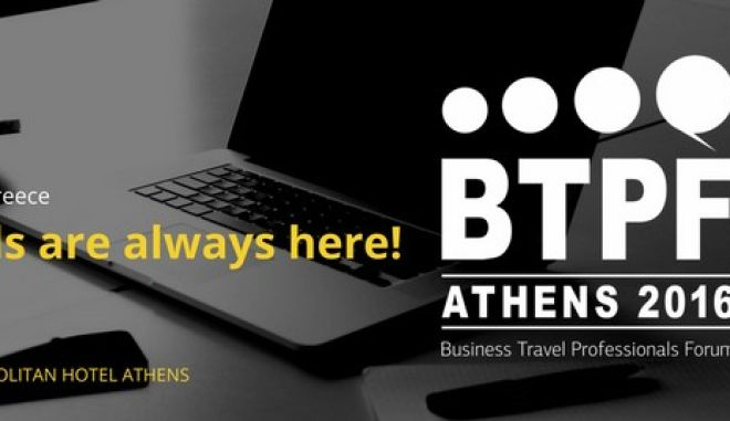 Όλα έτοιμα για το 4ο Business Travel Professionals Forum