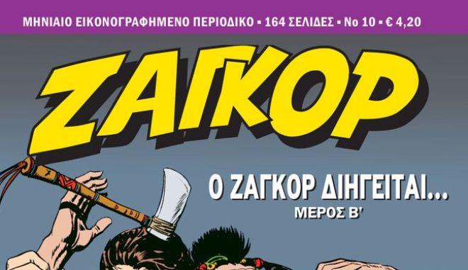 Ζαγκόρ #10: Κυκλοφορεί σήμερα Παρασκευή 2 Μαρτίου πανελλαδικά!