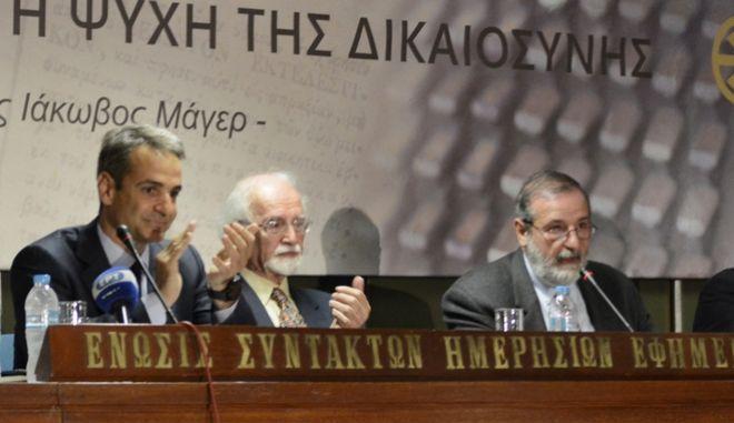 ΑΘΗΝΑ-Ο πρόεδρος της Νέας Δημοκρατίας, Κυριάκος Μητσοτάκης στη παρουσίαση του βιβλίου του Πάνου Καζάκου, με θέμα: «Η Δραχμή Δεν (θα) Είναι Λύση».(Eurokinissi-ΛΥΔΙΑ ΣΙΩΡΗ)