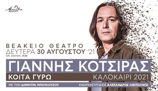 Ο Γιάννης Κότσιρας στο Βεάκειο Θέατρο Πειραιά στις 30 Αυγούστου