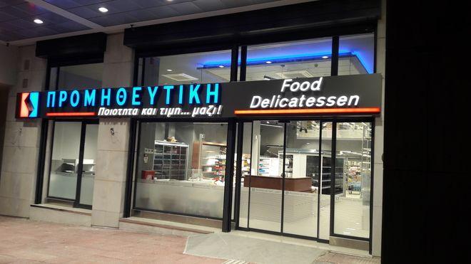 """Μασούτης: Ο """"Μακεδονάρχης"""" των σούπερ μάρκετ κατέβηκε Αθήνα"""