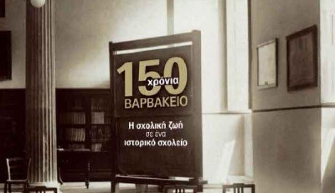 150 χρόνια Βαρβάκειο. Η σχολική ζωή σε ένα ιστορικό σχολείο: έκθεση φωτογραφίας και λεύκωμα