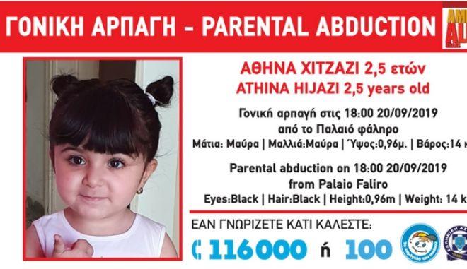 Συναγερμός στο Παλαιό Φάληρο: Γονική αρπαγή κοριτσιού 2,5 ετών