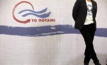"""Λογότυπο του """"Ποταμιού"""""""