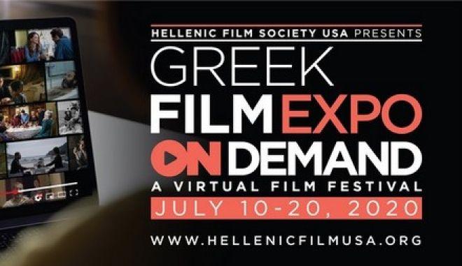Νέα Υόρκη: Ξεκινά το πρώτο εικονικό Ελληνικό Φεστιβάλ Κινηματογράφου