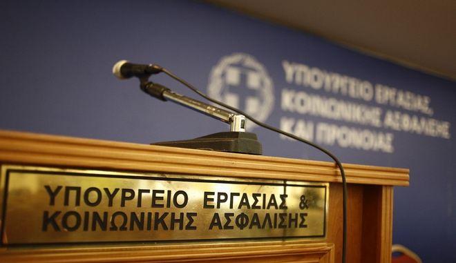 Υπουργείο Εργασίας, Γραφεία στην Αθήνα, Αρχείο