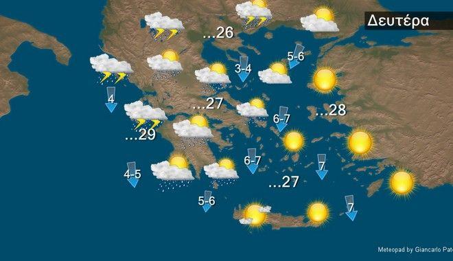 Καιρός: Βροχές από Σάββατο, αισθητή πτώση της θερμοκρασίας από Κυριακή