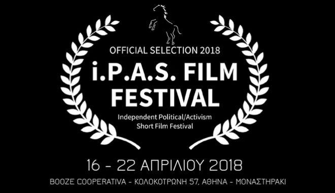 i.P.A.S. Film Festival 2018: Η γιορτή του διεθνούς πολιτικού σινεμά επιστρέφει