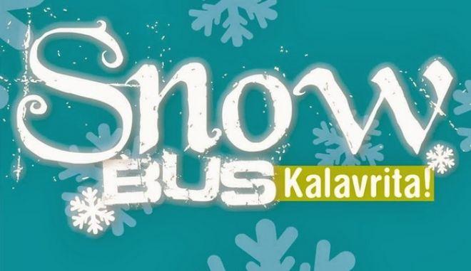 Βόλτα για όλους με το SNOWBUS από τα Καλάβρυτα στο χιονοδρομικό κέντρο