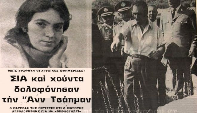 Μηχανή του Χρόνου: Η μυστηριώδης δολοφονία της Βρετανής δημοσιογράφου Αν Τσάπμαν στο Καβούρι στα χρόνια της χούντας