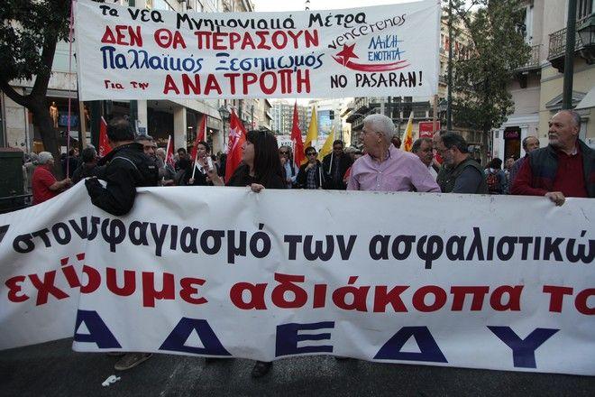 ΑΘΗΝΑ- Συλλαλητήριο κατά του ασφαλιστικού πραγματοποιεί  η ΑΔΕΔΥ.(Eurokinissi-ΠΑΝΑΓΟΠΟΥΛΟΣ ΓΙΑΝΝΗΣ)