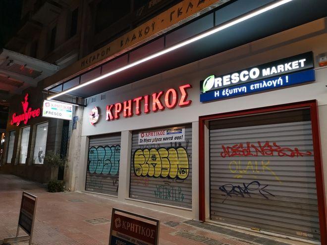Τέλος εποχής. Έκλεισαν οι Αφοί Βασιλόπουλοι στο κέντρο της Αθήνας