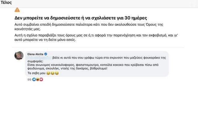 Το Facebook μπλόκαρε την Έλενα Ακρίτα επειδή απάντησε σε ύβρεις