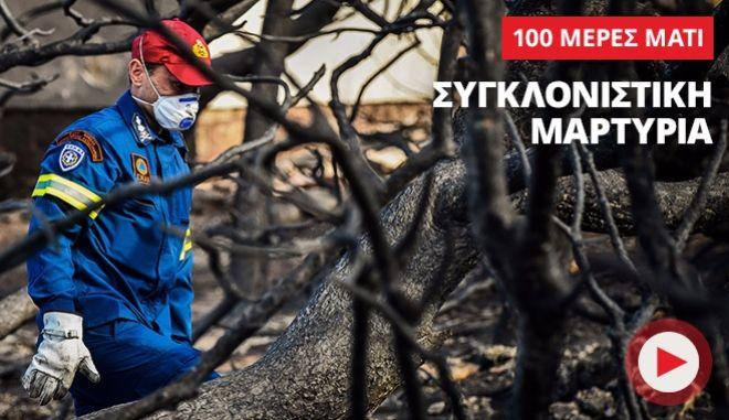 Εκατό μέρες από την τραγωδία στο Μάτι