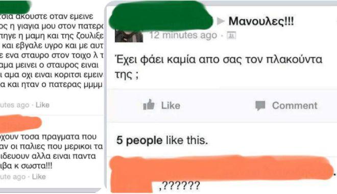 Έρευνα δείχνει γιατί ποστάρουν τόσο πολύ οι μανούλες στο Facebook
