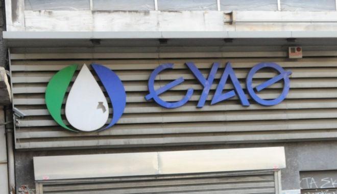 Εταιρεία ύδρευσης Θεσσαλονίκης (ΕΥΑΘ)