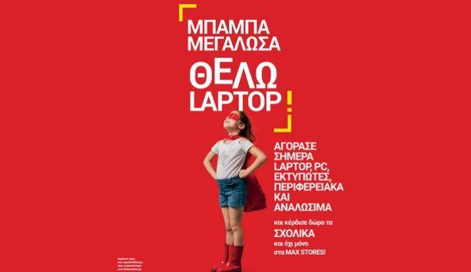 """""""Μπαμπά μεγάλωσα, θέλω laptop από τον Κωτσόβολο για να πάρω και τσάντα"""""""