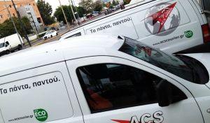 ACS Courier: Παίρνει πίσω την αύξηση μετά την κατακραυγή