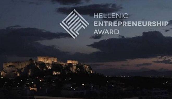 Ξεκινάει ο 5ος κύκλος του Ελληνικού Βραβείου Επιχειρηματικότητας
