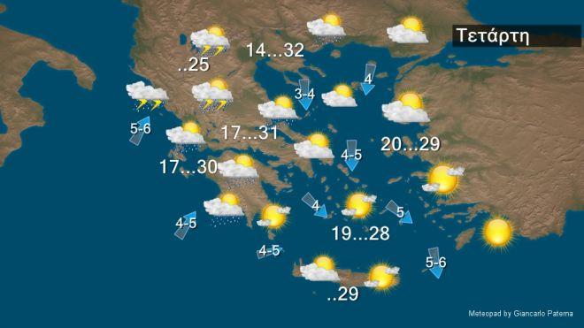 Τετάρτη και Πέμπτη βροχές - Ομοίως και το Σαββατοκύριακο