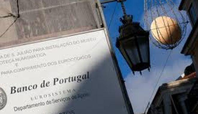 Έρευνα για καρτέλ στις τράπεζες ξεκίνησαν οι αρχές της Πορτογαλίας