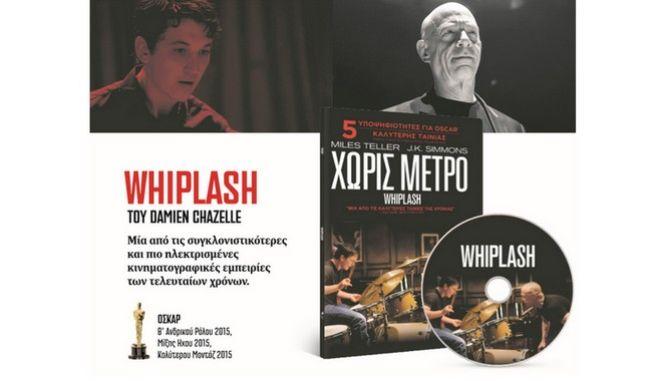 """Εκτάκτως το Σάββατο με το ΕΘΝΟΣ της Κυριακής η βραβευμένη με 3 Όσκαρ ταινία """"Whiplash"""". Μη χάσετε το 3ο τεύχος του Ερίκ Καστέλ"""