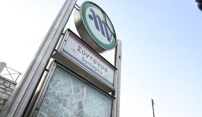 """Σταθμός του μετρό """"Σύνταγμα"""""""
