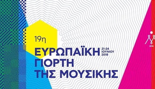 19η Ευρωπαϊκή Γιορτή της Μουσικής: Αυτό είναι όλο το πρόγραμμα