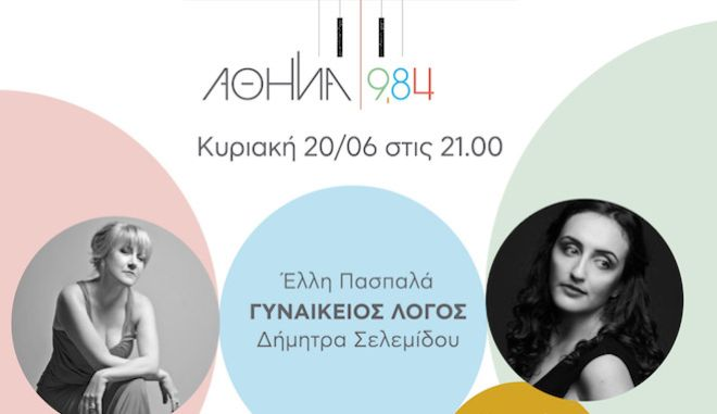 Συναυλία στο Ραδιόφωνο: Γυναίκες τραγουδοποιοί - Έλλη Πασπαλά, Δήμητρα Σελεμίδου