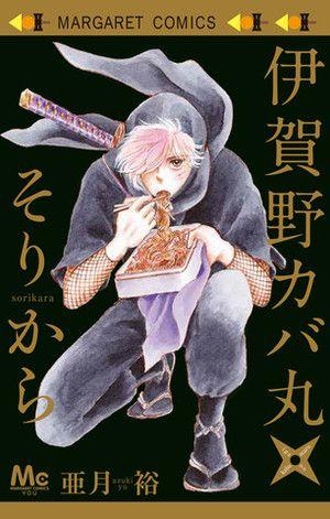 Έρχεται sequel του manga Kabamaru μετά από 32 χρόνια