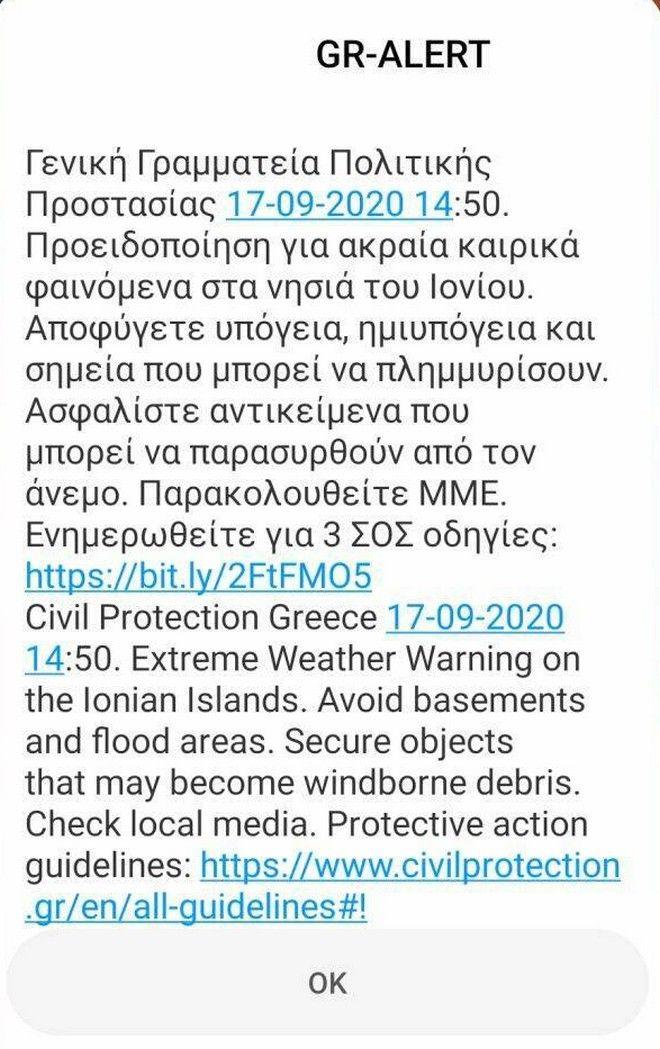 Το μήνυμα του 112 για τα νησιά του Ιονίου ενόψει Ιανού