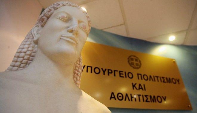 Ο Ενιαίος Σύλλογος του υπουργείου Πολιτισμού για τη νέα σύνθεση του ΚΑΣ