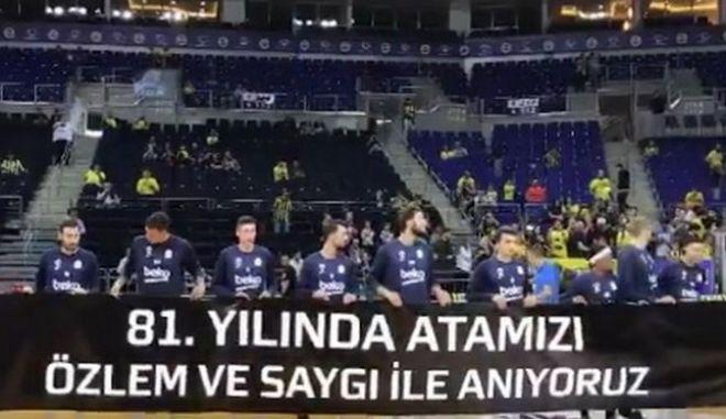 Το πανό για τον Κεμάλ Ατατούρκ των παικτών της Φενέρμπαχτσε
