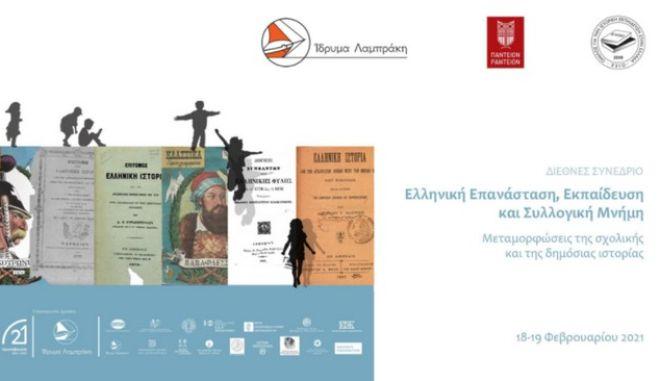 """Διεθνές Συνέδριο: """"Ελληνική Επανάσταση, Εκπαίδευση και Συλλογική Μνήμη"""" στο Πάντειο"""