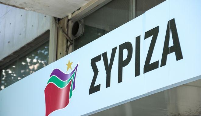 Τα γραφεία του ΣΥΡΙΖΑ.