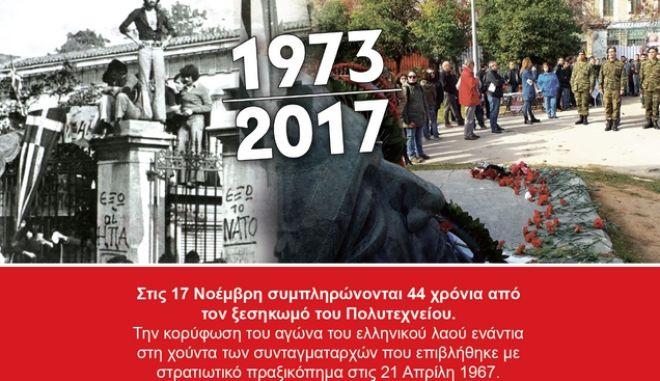 KKE προς αστυνομικούς και στρατιωτικούς: Απομονώστε τη ΧΑ και τους νοσταλγούς της Χούντας