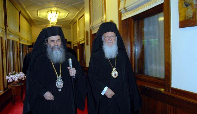 Ο Οικουμενικός Πατριάρχης Βαρθολομαίος με τον Πατριάρχη Ιεροσολύμων Θεόφιλο