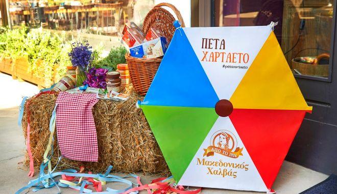 Μακεδονικός Χαλβάς: Και αυτήν την Καθαρά Δευτέρα «Πετάει Χαρταετό»!