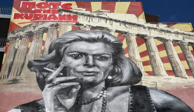 Γκράφιτι της Μελίνας Μερκούρη σε πολυκατοικία της Πάτρας. Δημιουργός ο Κλεομένης Κωστόπουλος στα πλαίσια του 5ου Διεθνές Street Art Festival Πάτρας. (EUROKINISSI)
