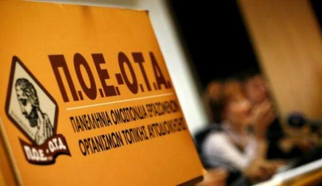 Αποκαλυπτικό έγγραφο: Απογραφή εξπρές σε δήμους και άμεσες απολύσεις