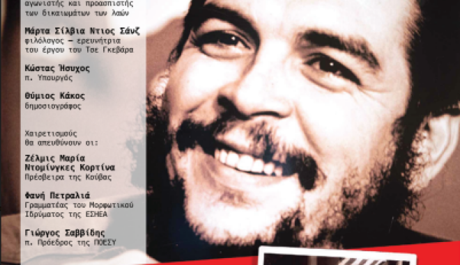 Τιμητική εκδήλωση για τα 50 χρόνια από τον θάνατο του Τσε Γκεβάρα